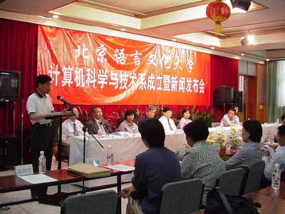 北京语言大学网络教育学院的魅力